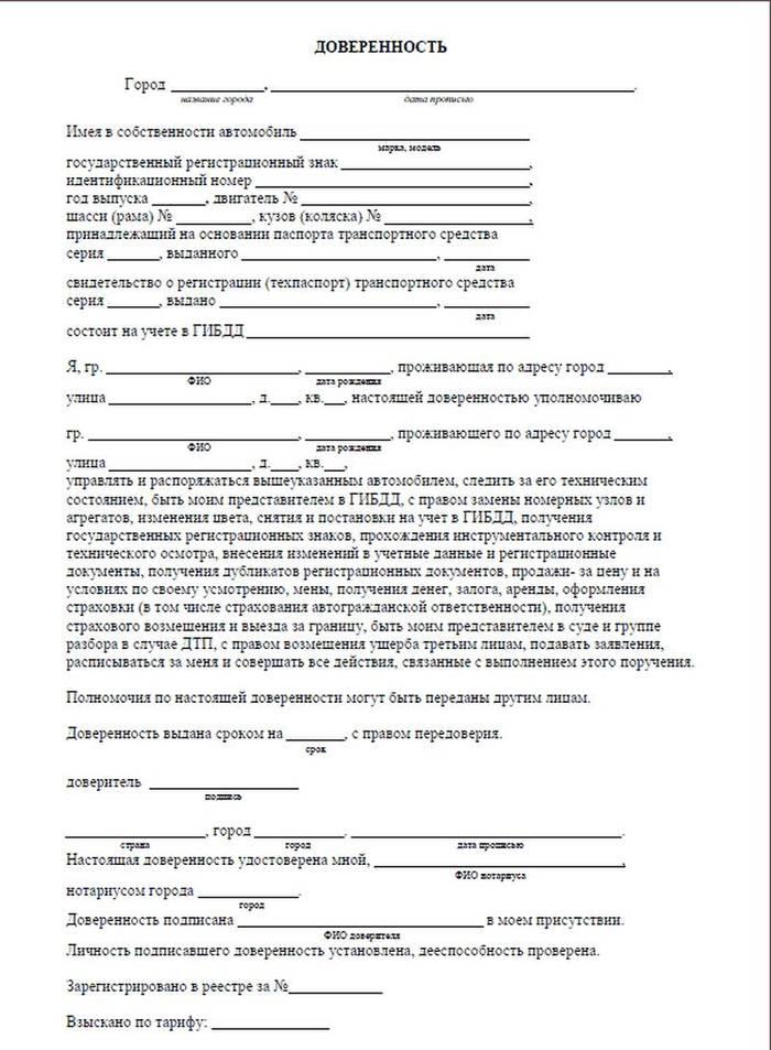 Командировка на личном автомобиле (2016) - какие документы