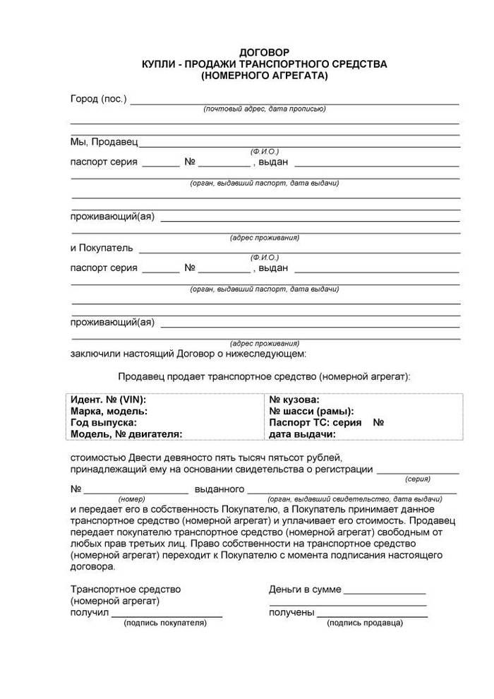 Договор Купли Продажи Авто бланк 2013 скачать