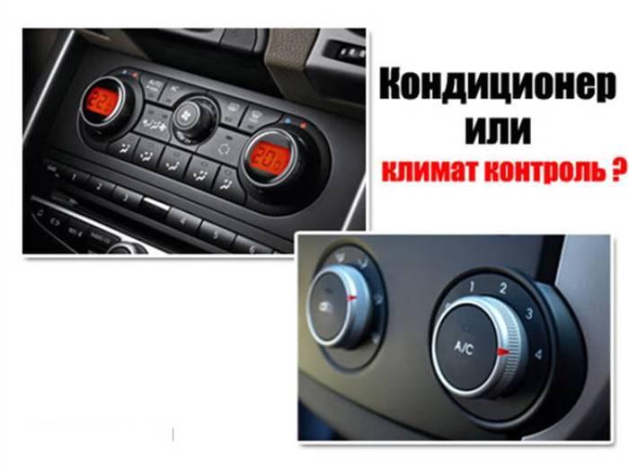 Как сделать климат контроль в машину 659