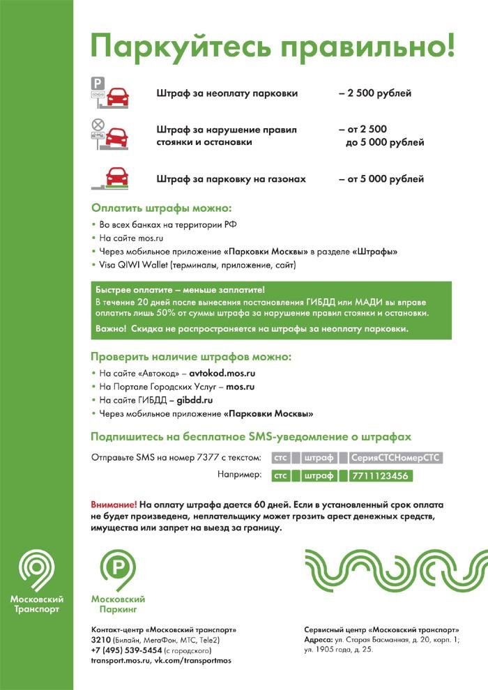Как узнать оплачена ли парковка москва по номеру машины